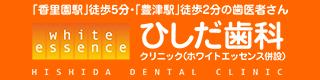 ひしだ歯科クリニック オフィシャルサイト