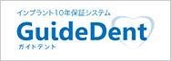 インプラント10年保証システムGuideDent(ガイドデント)