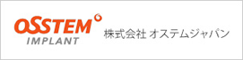 株式会社 OSSTEM JAPAN